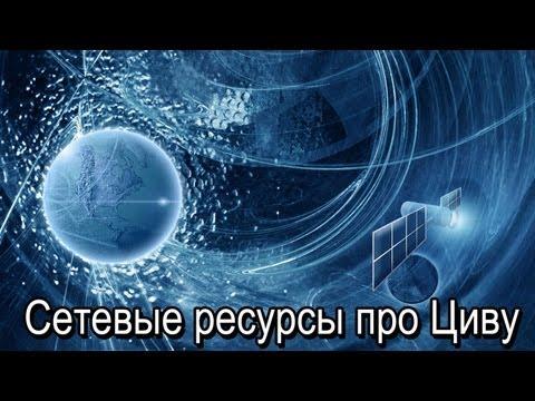 Сайты про Циву. Что интересного есть в сети про Sid Meiers Civilization?