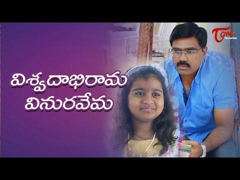 Viswadabi Rama Vinura Vema   Latest Telugu Short Film 2019   By Vijay Kumar   TeluguOne