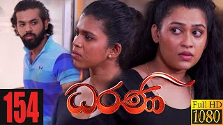 Dharani   Episode 154 19th April 2021 Thumbnail