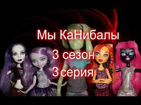 Мы КаНибалы. 3 сезон. 3 серия (12+)