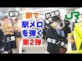 秋葉原駅ピアノで中央総武線の発車メロディを全曲弾いてみた【全駅分】:w32:h24