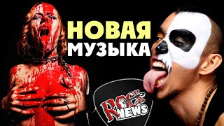 НОВАЯ МУЗЫКА / DEATHCORE / TRAP / RAPCORE / JROCK / METAL / 2RBINA 2RISTA / Infected Rain / KING 810