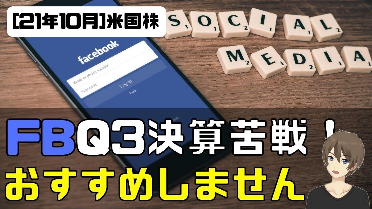 [米国株]Facebook Q3決算苦戦!おすすめしません。リスク多く、見通し悪い。