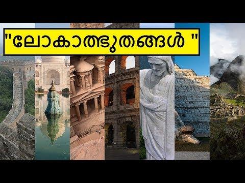 സർപ്പനിഴലിഴയുന്ന 'ചിചെന് ഇത്സാ ' | ലോകാത്ഭുതരഹസ്യങ്ങൾ -  wonders of the world