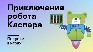 Приключения робота Каспера – Покупки в играх