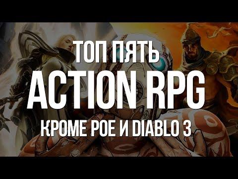 Топ 5 Action RPG игр на 2018 год — Во что поиграть кроме Path Of Exile и Diablo 3