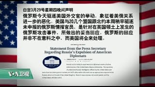VOA连线(黄耀毅):俄罗斯报复,白宫:意料之中,将会处理