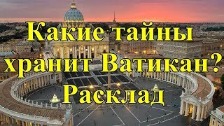 Фото Какие тайны хранит Ватикан Расклад.