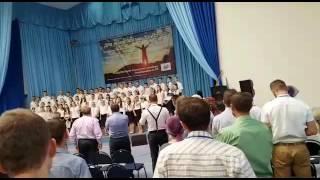 Ты с нами Бог сводный хор конференции 2016(, 2016-08-11T15:31:35.000Z)