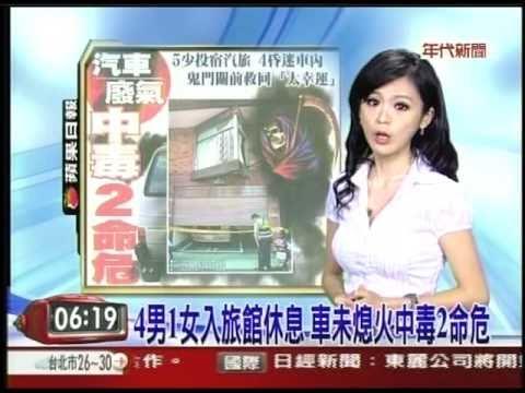 年代新聞主播吳依潔-新聞播報片段+氣象播報(2010/10/11) - YouTube