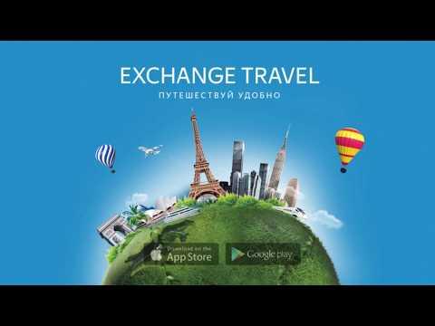 Exchange Travel - Конвертер Валют & Валютный Сканер