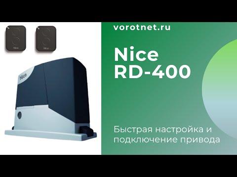 Nice RD400 Быстрая настройка и подключение привода