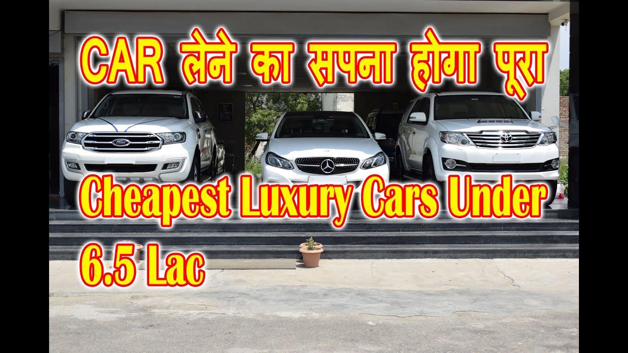 Cheapest Luxury Secondhand Car || नई कार अब आधे दाम में पहेली बार YOUTUBE पर ||