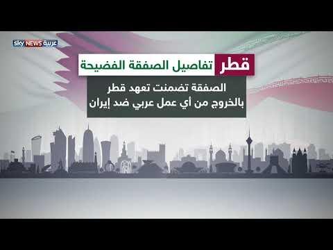 قطر.. تفاصيل الصفقة الفضيحة  - نشر قبل 4 ساعة