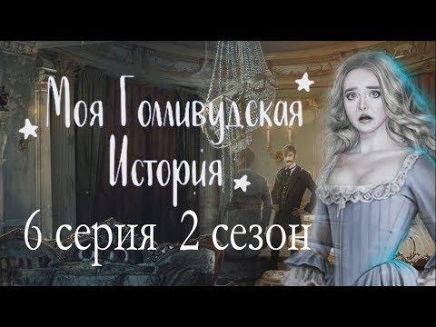 Моя Голливудская История 6 серия В мире призраков (2 сезон) Клуб романтики Mary games