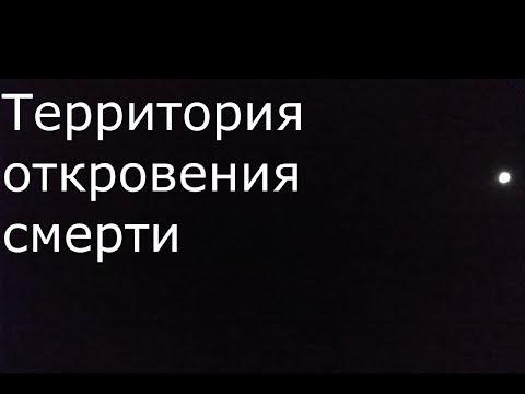 """Цикл фильмов """"Территория Откровения Смерти"""". Фильм 2. Распятый пророк и лжеучение Бытия"""