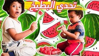 تحدي البطيخ بين آسر وسامر 🍉