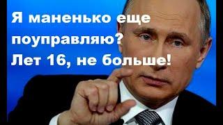 С Путиным к свободе и справедливости!