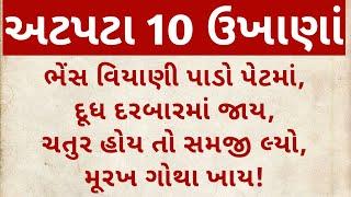 અટપટા 10 ઉખાણાં | ગુજરાતી પહેલિયા | Gujarati 10 Ukhana | Paheliya | Koyda | કોયડા