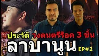 ep-2-ประวัติ-วงลาบานูน-วงดนตรีร็อค-3-ชิ้น-ผู้ทำลายสถิติวงการเพลงไทย
