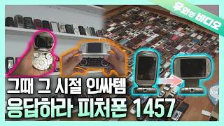 갤럭시, LG, 아이폰? 훗 Latte는 말이야 애니콜이랑 싸이언, 큐리텔이 캡이였어 | Man Collected Cellphones - Evolution of Cellphones