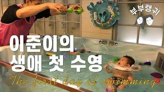 이준이의 생애 첫 수영  생후 6개월 수영장  육아 브…