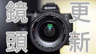 Sony相機(之)鏡頭更新教學!Vario-Tessar FE 24-70mm f/4 ZA