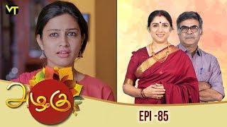 Azhagu - அழகு | Tamil Serial | Full HD | Episode 85 | Revathy | Sun TV | Vision Time Tamil