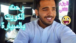 خليت أخوي يطلب اي شي لمدة 24 ساعه ( الجزء الثاني ) - شوفوا وش طلب مني !!