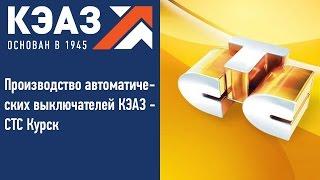 Производство автоматических выключателей КЭАЗ - СТС Курск(, 2013-04-16T12:17:36.000Z)