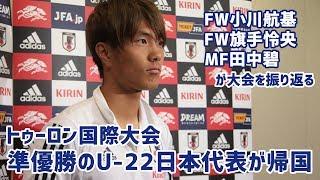 【撮って出し】トゥーロン国際大会準優勝のU-22日本代表が帰国!【囲み取材】
