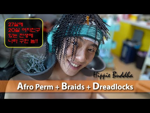 he-is-27-years-old-but-he-has-19-years-old-girl-friend-(afro-curly-perm-braids-dreadlocks)-히피부다