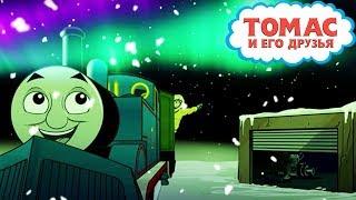 Комиксы Томас и его друзья. Северное сияние на Аля...
