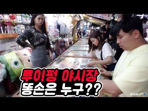 가오슝-루이펑-야시장-미모의-여직원있는곳에서-여사친과-게임했습니다.