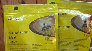 Сальса системный гербицид на рапс, подсолнечник