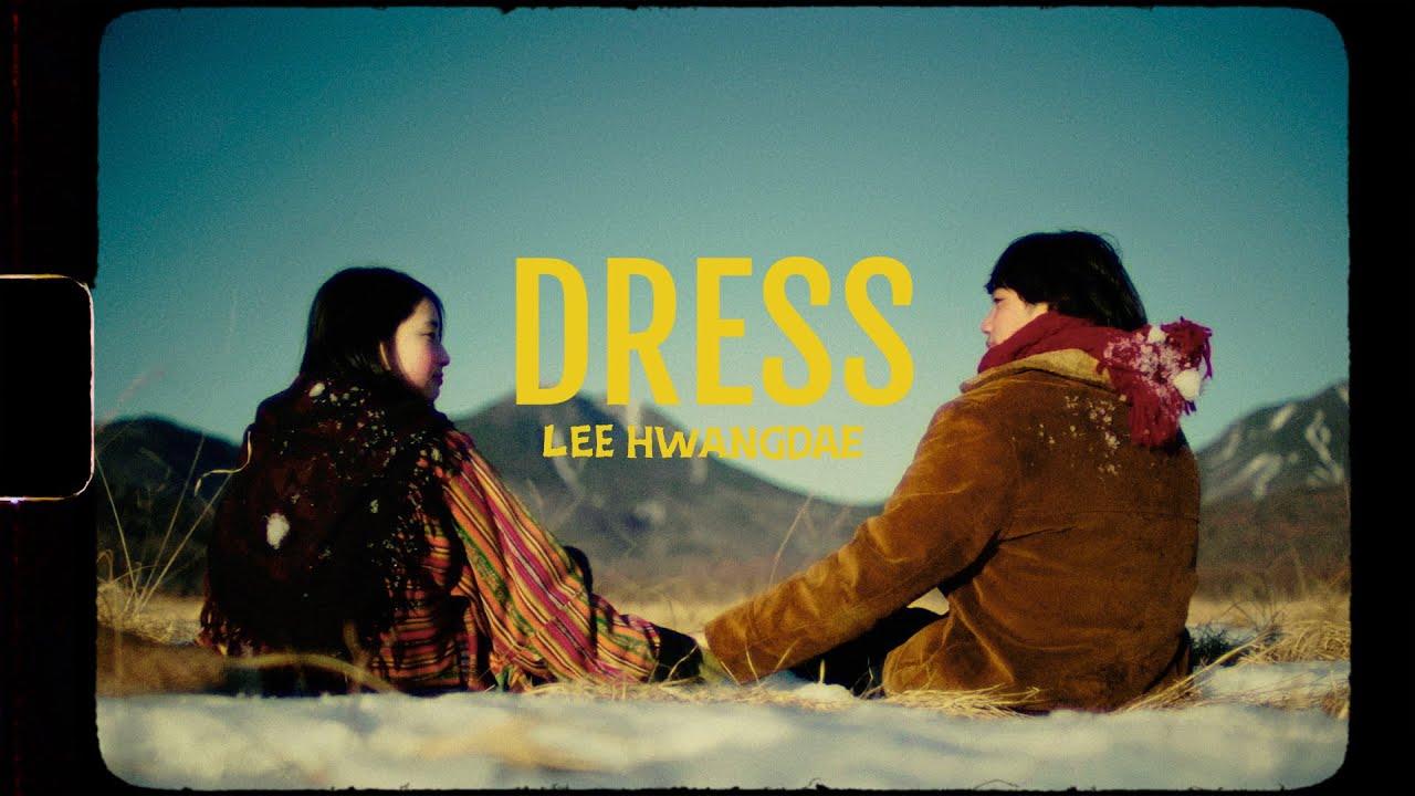 リ・ファンデ - ドレス(Music Video)