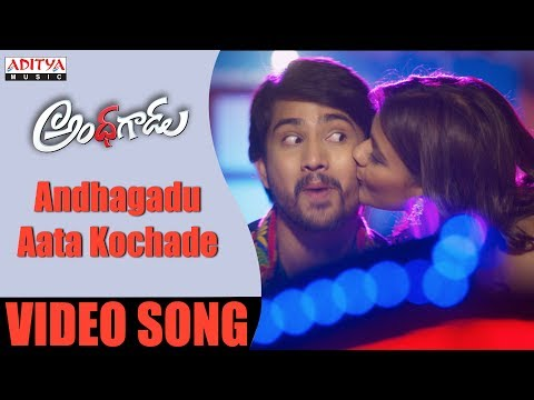Andhagadu Aata Kochade Full Video   Andhagadu Video   Raj Tarun, Hebah Patel  Sekhar