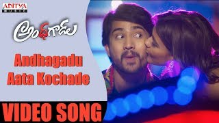 Andhagadu Aata Kochade Full Video Song | Andhagadu Video Songs | Raj Tarun, Hebah Patel | Sekhar