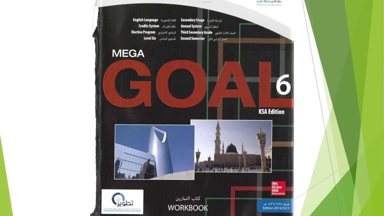 حل كتاب التمارين mega goal 2