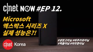 [CNET #NOW] EP12. '엑스박스 시리…