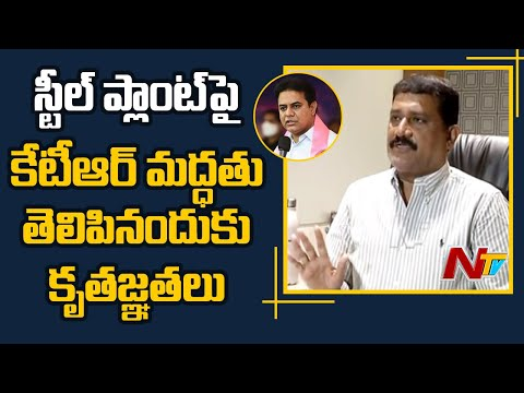 Ganta Srinivas Says Thanks to Minister KTR For Extending His Support Over Visakha Steel Plant | Ntv