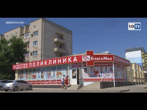 Поликлиника «Благомед» в Волжском — медицинские услуги для всей семьи