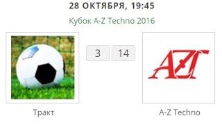 Запись прямой трансляции с мини футболу 28.10.16 ТРАКТ   3 : 14  A-Z TECHNO(Интернет магазин A-Z Techno - - - - - - -http://aztechno.com.ua/ Страница расписаней и результатов http://minifootball.com.ua/site6710/TournamentGamesP., 2016-10-28T18:33:01.000Z)