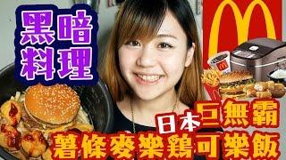日本黑暗料理試吃|麥當勞餐飯|big mac飯|日本黑暗料理試吃|麥當勞餐飯|開箱吃播~big mac飯|日本黑暗料理試吃|麥當勞餐飯|開箱吃播~試吃巨無霸薯條可樂飯|big mac飯| UtaTV