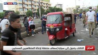 التكتك يتحول إلى سيارة إسعاف متنقلة لإغاثة المتظاهرين المصابين في العراق
