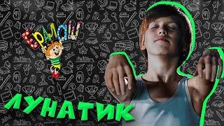 Ералаш Лунатик (Выпуск №337)