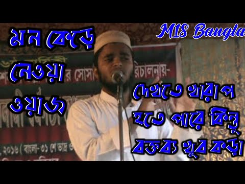 islam o santrash bangla lecture ইসলাম ও সন্ত্রাস বক্তব্য বাংলা