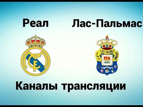 Реал Мадрид - Барселона смотреть онлайн /