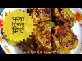 Bharwa Shimla Mirch Recipe In Hindi By Indian Food Made Easy