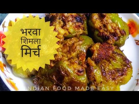 Bharwa Shimla Mirch Recipe In Hindi By Indian Food Made Easy
